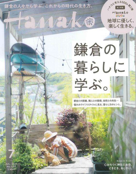 Hanako202007-01