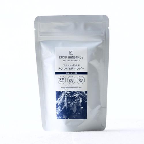 アロマ防虫剤 カンフル&ラベンター(タンス引出し用)