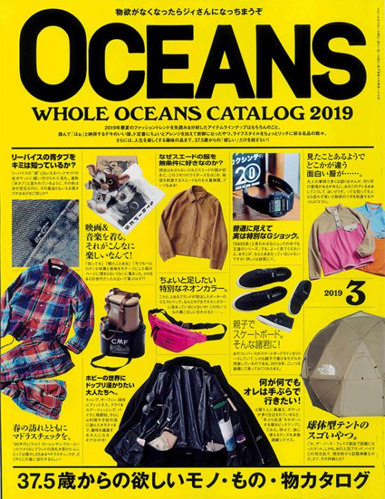 oceans20190125_01