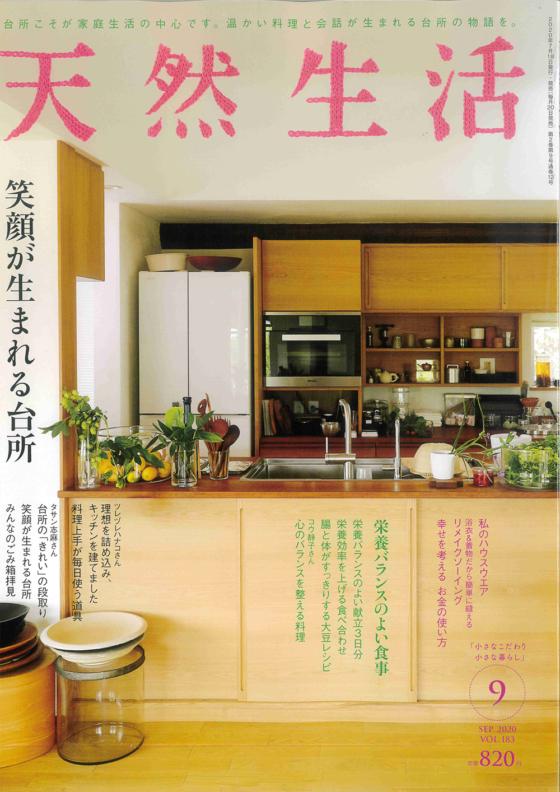 tennenseikatsu202008.1